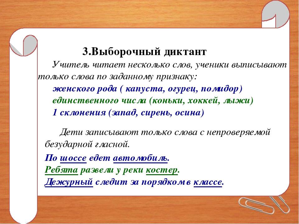 3.Выборочный диктант Учитель читает несколько слов, ученики выписывают только...