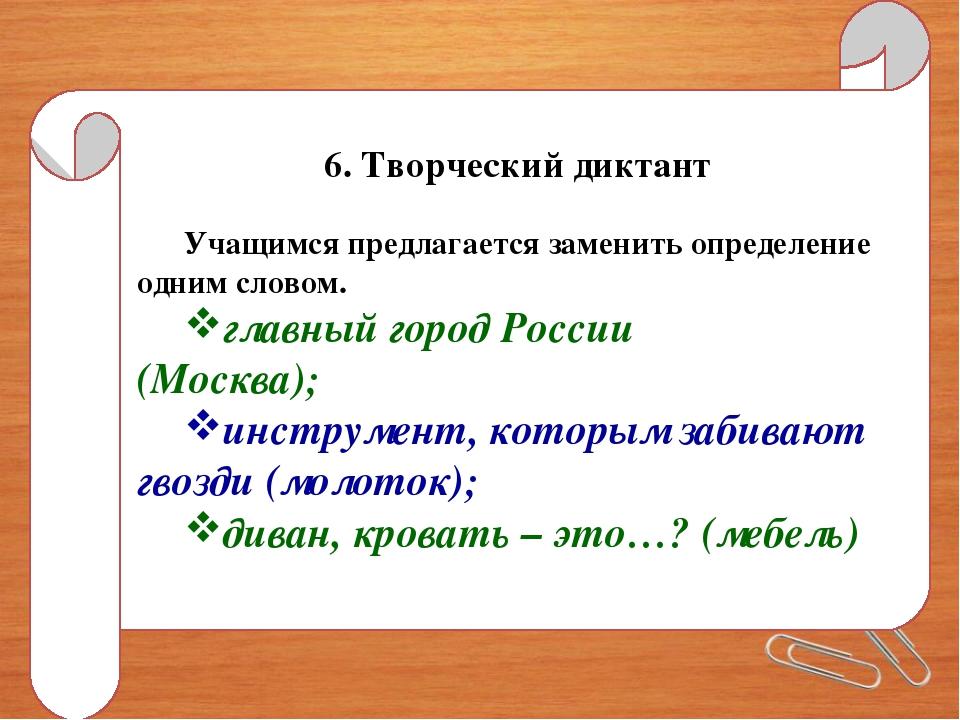 6. Творческий диктант Учащимся предлагается заменить определение одним словом...