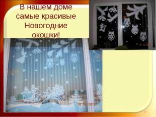В нашем доме самые красивые Новогодние окошки! * http://aida.ucoz.ru * http:/
