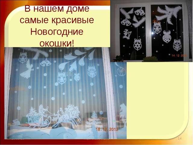 В нашем доме самые красивые Новогодние окошки! * http://aida.ucoz.ru * http:/...