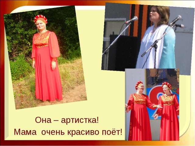 Она – артистка! Мама очень красиво поёт!