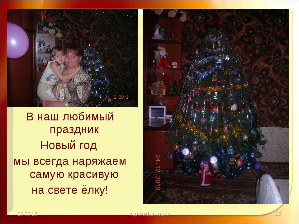 В наш любимый праздник Новый год мы всегда наряжаем самую красивую на свете...