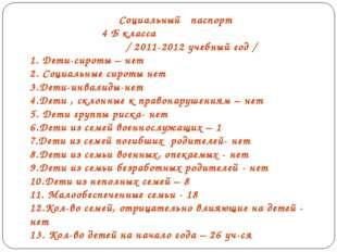 Социальный паспорт 4 Б класса / 2011-2012 учебный год / 1. Дети-сироты – нет