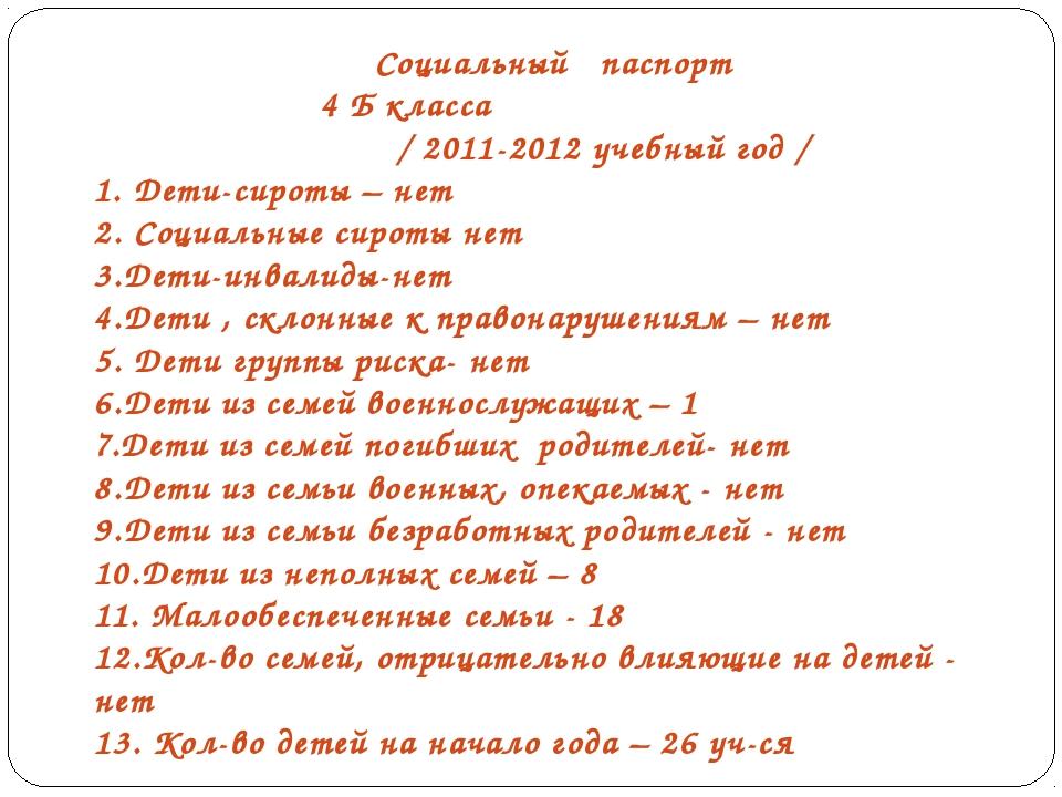 Социальный паспорт 4 Б класса / 2011-2012 учебный год / 1. Дети-сироты – нет...