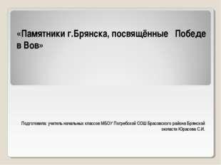 Подготовила: учитель начальных классов МБОУ Погребской СОШ Брасовского района