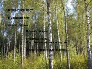 В БРЯНСКОМ ЛЕСУ  В Брянском лесу,  тишина, тишина, В Брянском краю,  отгре