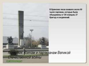 В Брянских лесах воевало около 60 тысяч партизан, которые были объединены в 1