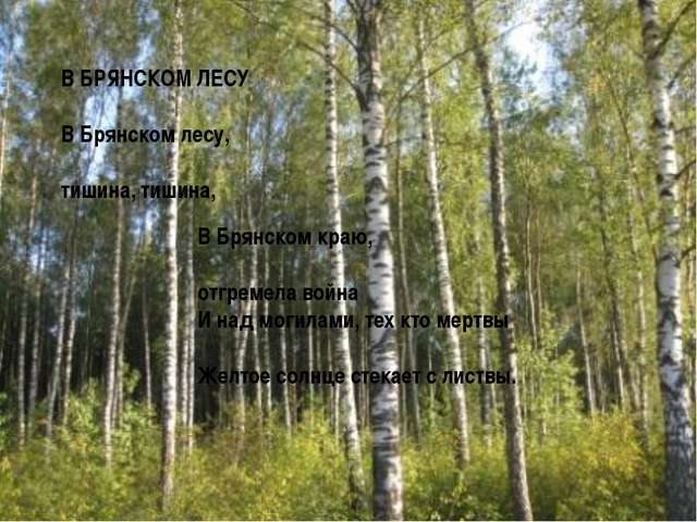 В БРЯНСКОМ ЛЕСУ  В Брянском лесу,  тишина, тишина, В Брянском краю,  отгре...