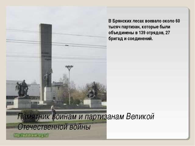 В Брянских лесах воевало около 60 тысяч партизан, которые были объединены в 1...