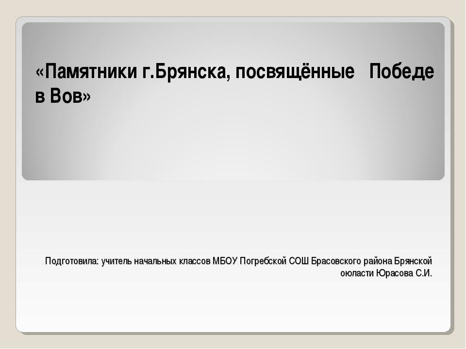 Подготовила: учитель начальных классов МБОУ Погребской СОШ Брасовского района...