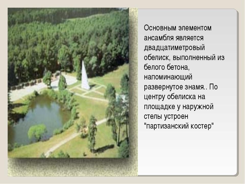 Основным элементом ансамбля является двадцатиметровый обелиск, выполненный из...