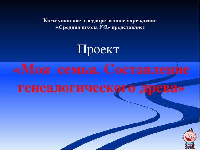 Коммунальное государственное учреждение «Средняя школа №3» представляет Проек...