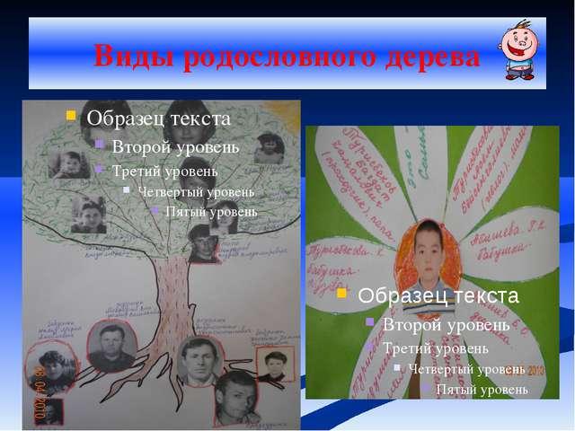 Виды родословного дерева