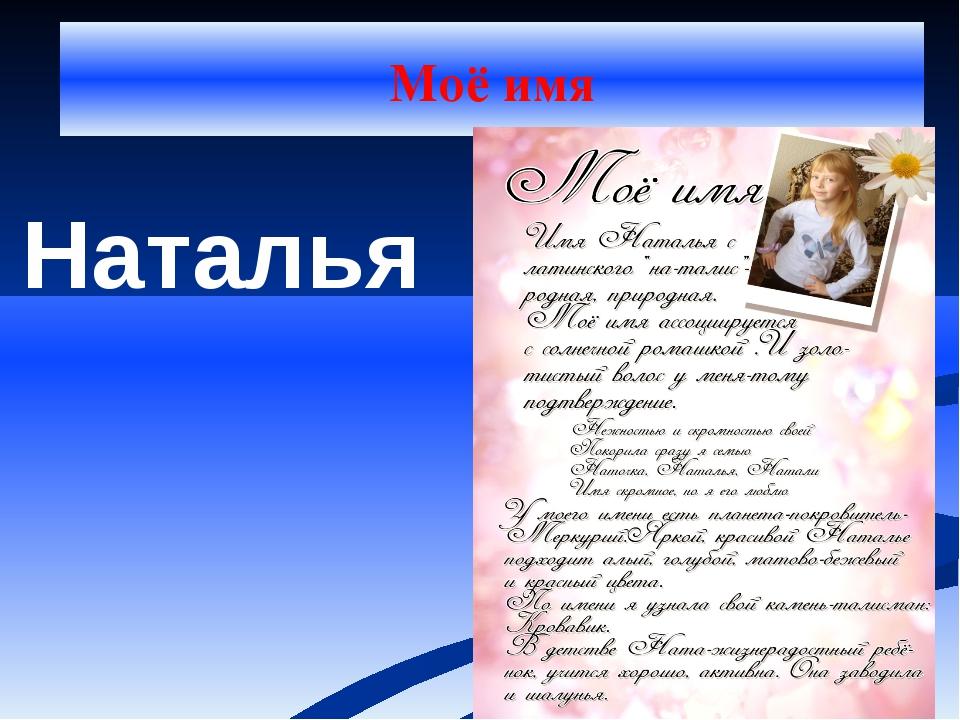 Моё имя Наталья