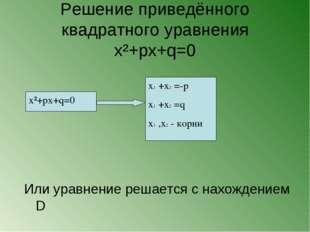 Решение приведённого квадратного уравнения x²+px+q=0 x²+px+q=0 x1 +x2 =-p x1
