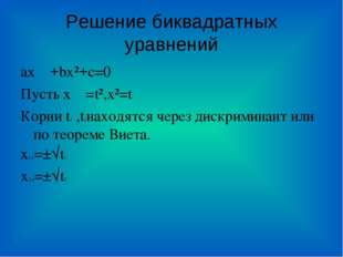 Решение биквадратных уравнений ax+bx²+c=0 Пусть x=t²,x²=t Корни t1 ,t2наход