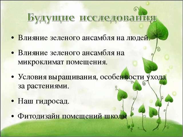 Влияние зеленого ансамбля на людей. Влияние зеленого ансамбля на микроклимат...