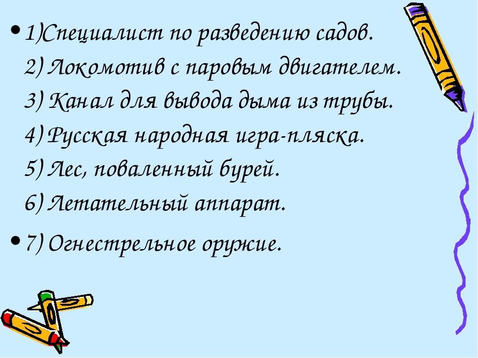 1)Специалист по разведению садов. 2) Локомотив с паровым двигателем. 3) Канал...