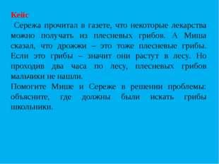 Кейс Сережа прочитал в газете, что некоторые лекарства можно получать из плес