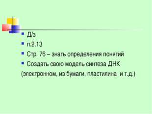 Д/з п.2.13 Стр. 76 – знать определения понятий Создать свою модель синтеза ДН
