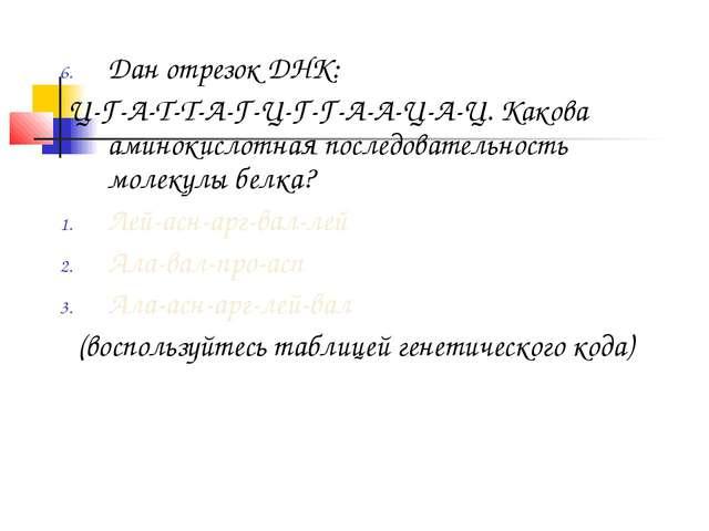Дан отрезок ДНК: Ц-Г-А-Т-Т-А-Г-Ц-Г-Г-А-А-Ц-А-Ц. Какова аминокислотная последо...