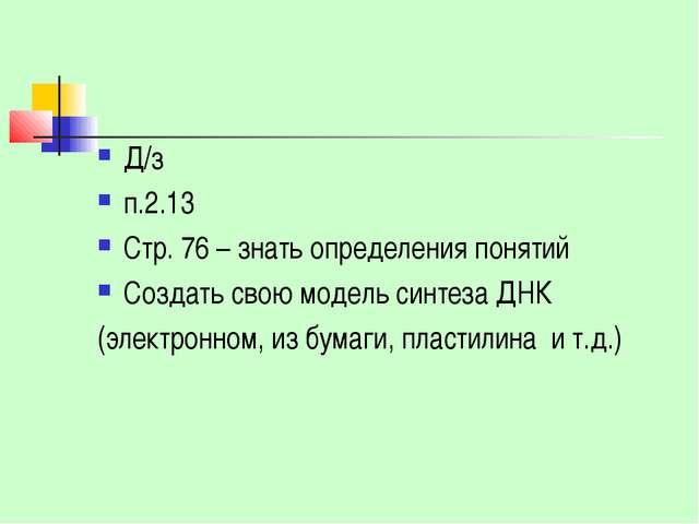 Д/з п.2.13 Стр. 76 – знать определения понятий Создать свою модель синтеза ДН...