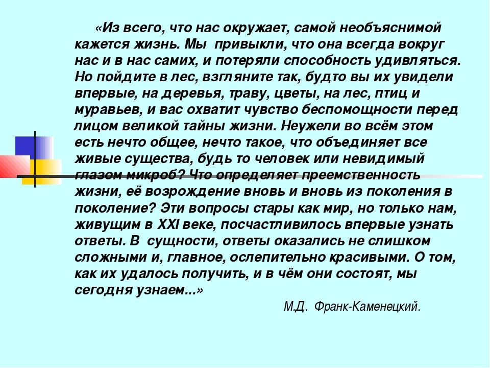«Из всего, что нас окружает, самой необъяснимой кажется жизнь. Мы привыкли,...