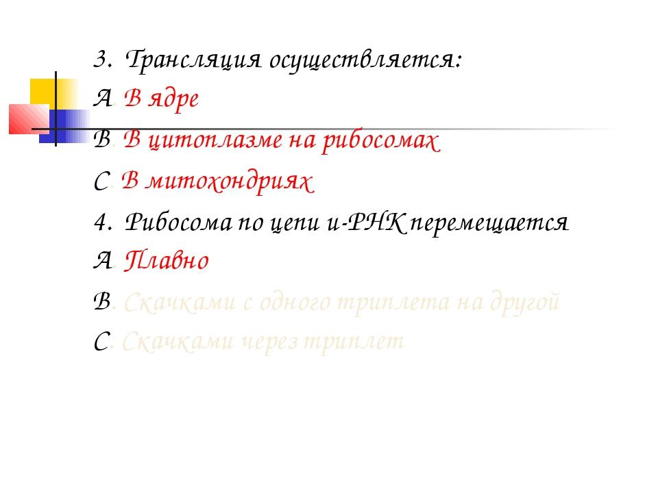 3. Трансляция осуществляется: А. В ядре В. В цитоплазме на рибосомах С. В мит...