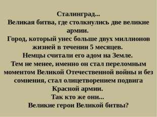 Сталинград... Великая битва, где столкнулись две великие армии. Город, котор