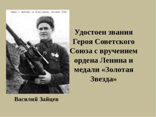 Василий Зайцев Удостоен звания Героя Советского Союза с вручением ордена Лен
