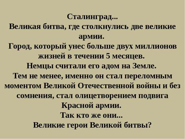 Сталинград... Великая битва, где столкнулись две великие армии. Город, котор...