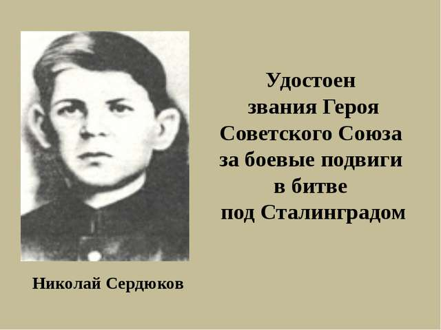Николай Сердюков Удостоен звания Героя Советского Союза за боевые подвиги в...