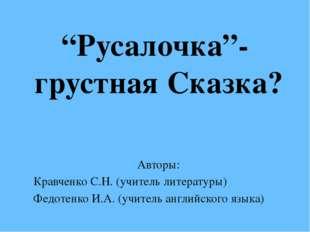 Авторы: Кравченко С.Н. (учитель литературы) Федотенко И.А. (учитель английско