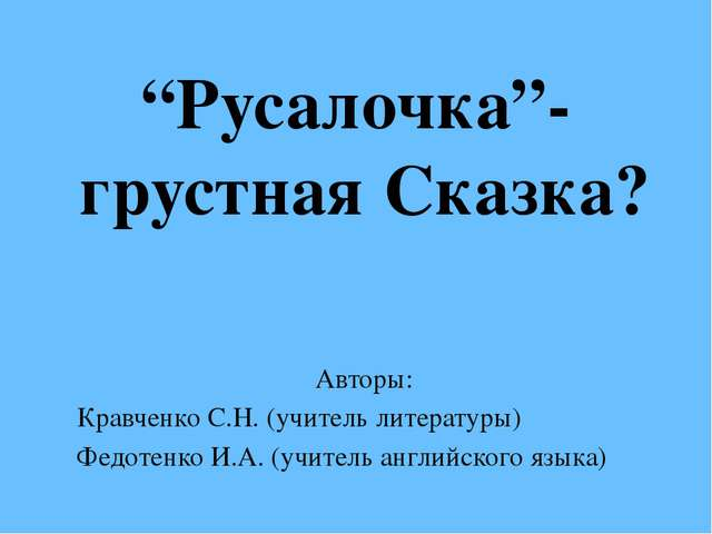 Авторы: Кравченко С.Н. (учитель литературы) Федотенко И.А. (учитель английско...