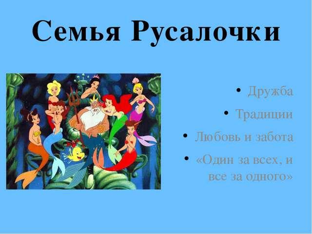 Семья Русалочки Дружба Традиции Любовь и забота «Один за всех, и все за одного»