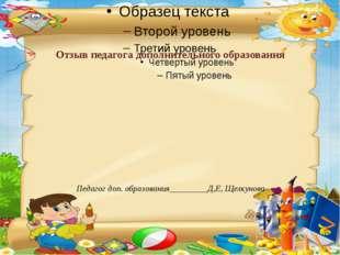 Отзыв педагога дополнительного образования Педагог доп. образования_________Д