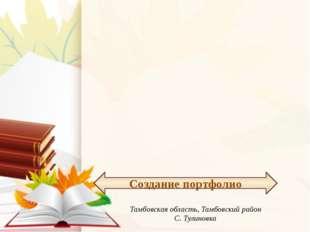 Тамбовская область, Тамбовский район С. Тулиновка Создание портфолио