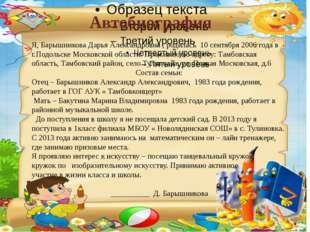 Автобиография Я, Барышникова Дарья Александровна , родилась 10 сентября 2006