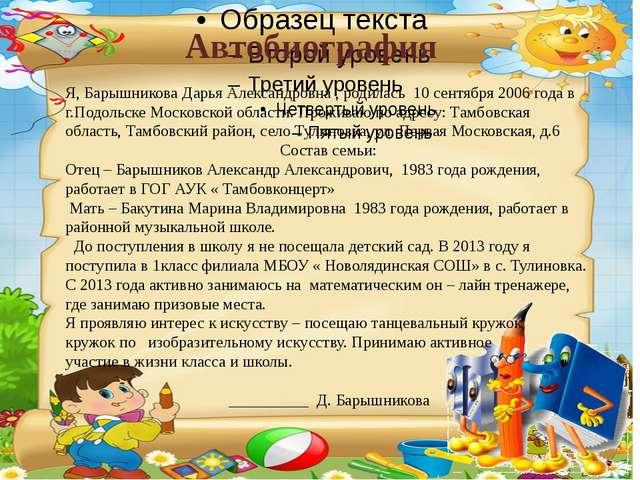 Автобиография Я, Барышникова Дарья Александровна , родилась 10 сентября 2006...