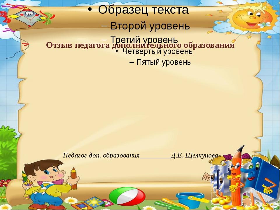 Отзыв педагога дополнительного образования Педагог доп. образования_________Д...