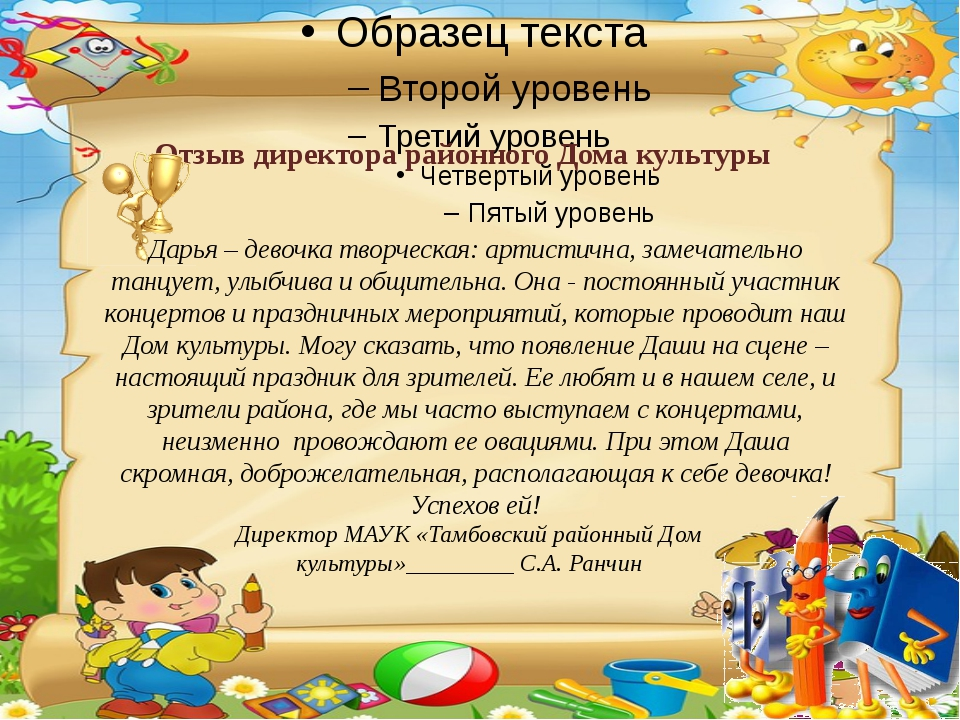 Отзыв директора районного Дома культуры Дарья – девочка творческая: артистичн...