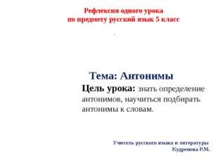 Рефлексия одного урока по предмету русский язык 5 класс Тема: Антонимы Цель у