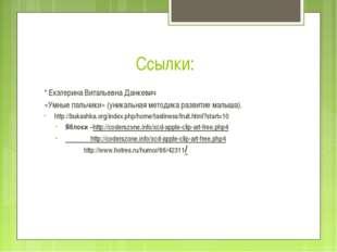 Ссылки: * Екатерина Витальевна Данкевич «Умные пальчики» (уникальная методика