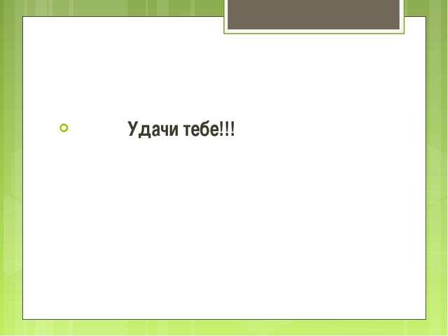 Удачи тебе!!!