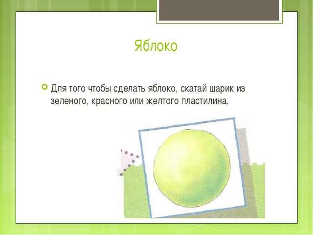 Яблоко Для того чтобы сделать яблоко, скатай шарик из зеленого, красного или...