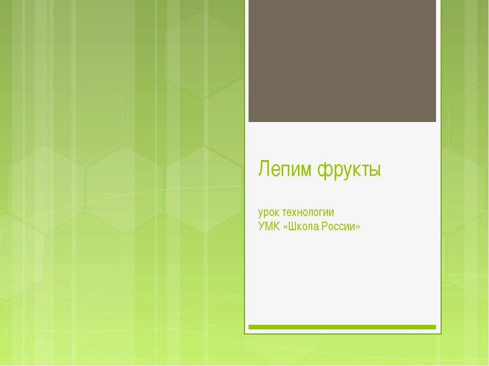 Лепим фрукты урок технологии УМК «Школа России»