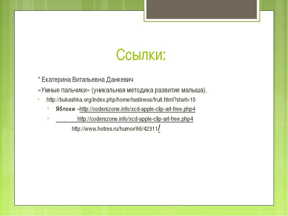 Ссылки: * Екатерина Витальевна Данкевич «Умные пальчики» (уникальная методика...