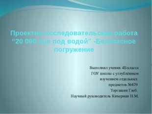 """Проектно-исследовательская работа """"20 000 лье под водой"""" -Безопасное погружен"""