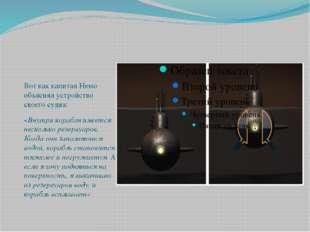 Вот как капитан Немо объяснял устройство своего судна: «Внутри корабля имеетс