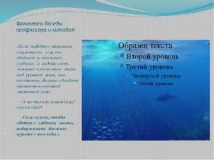 Фрагмент беседы профессора и китобоя: «Если подобное животное существует, есл